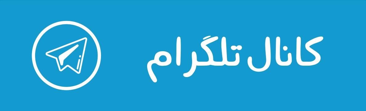 کانال تلگرام دیجی فونت