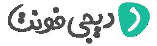 دیجی فونت:اولین مرجع دانلود رایگان فونتهای استاندارد فارسی | فونت هوشمند خود را رایگان دانلود کنید