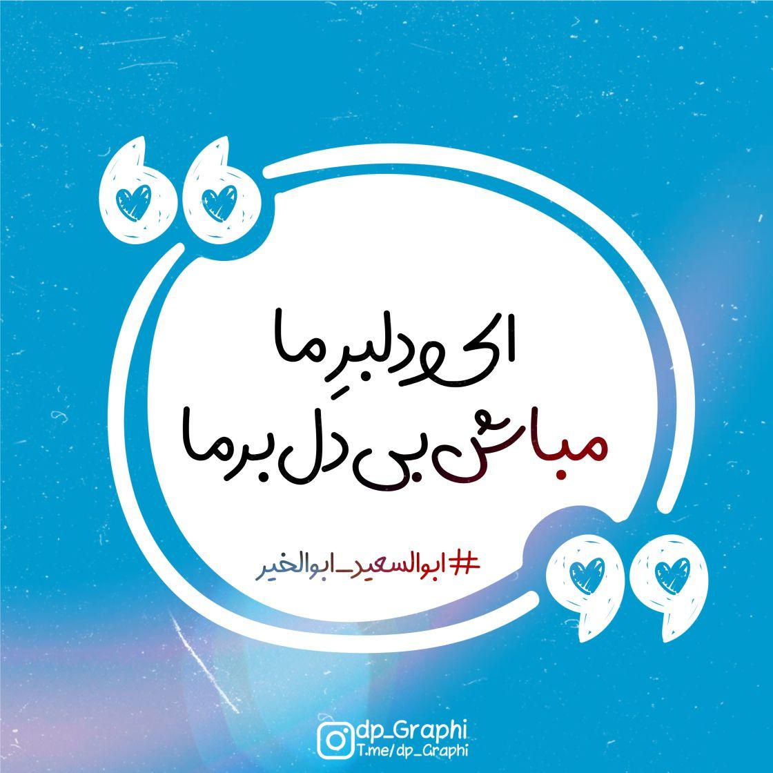 فونت فارسی دلبر 2 مناسب برای طراحی عکسنوشته