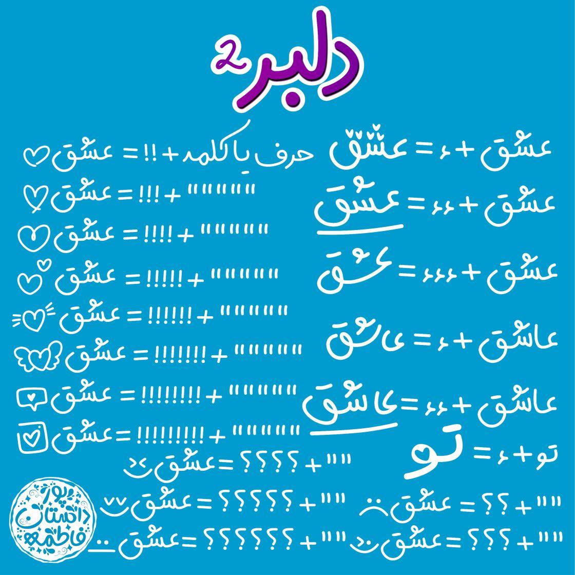 فونت فارسی دلبر2 راهنمای شماره2