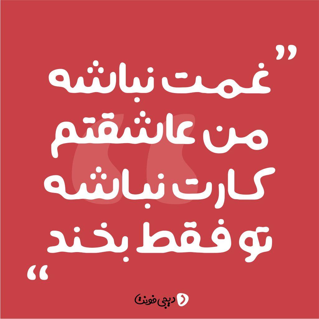 فونت فارسی دیجی حکایت