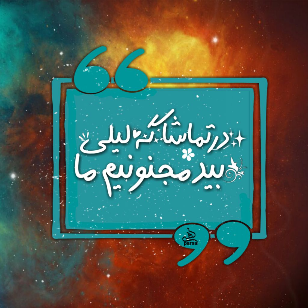 فونت فارسی نفس