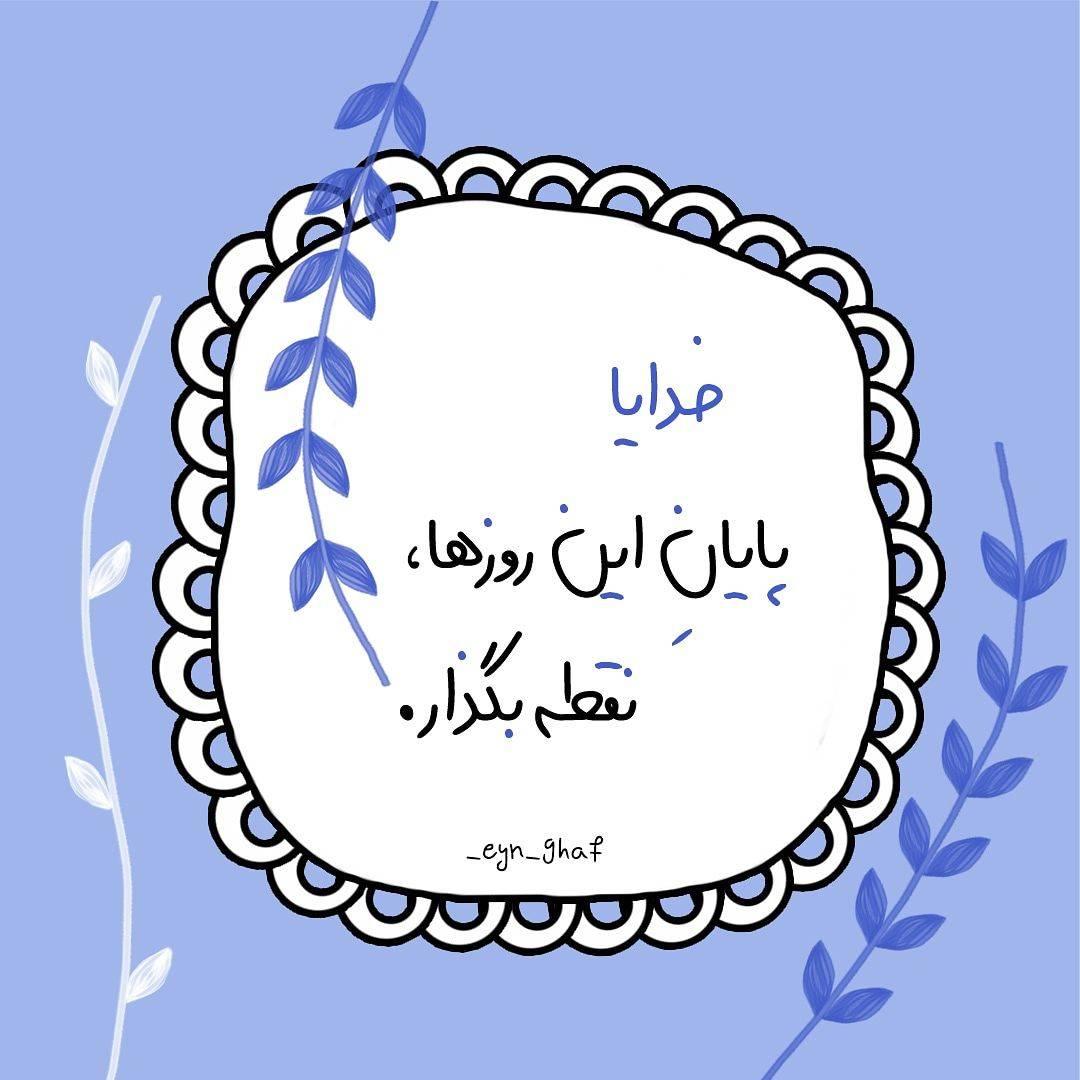 فونت فارسی عین قاف