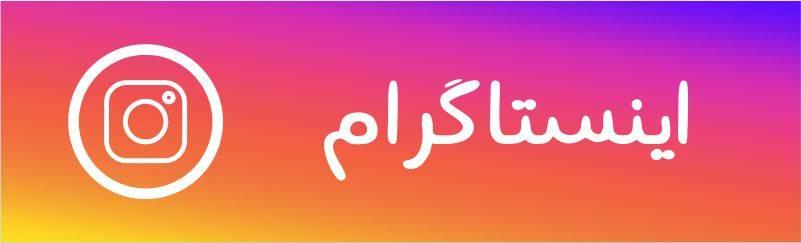 فونت فارسی چشمک