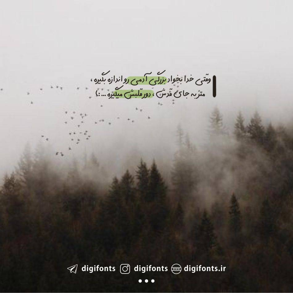 فونت فارسی درخشنده
