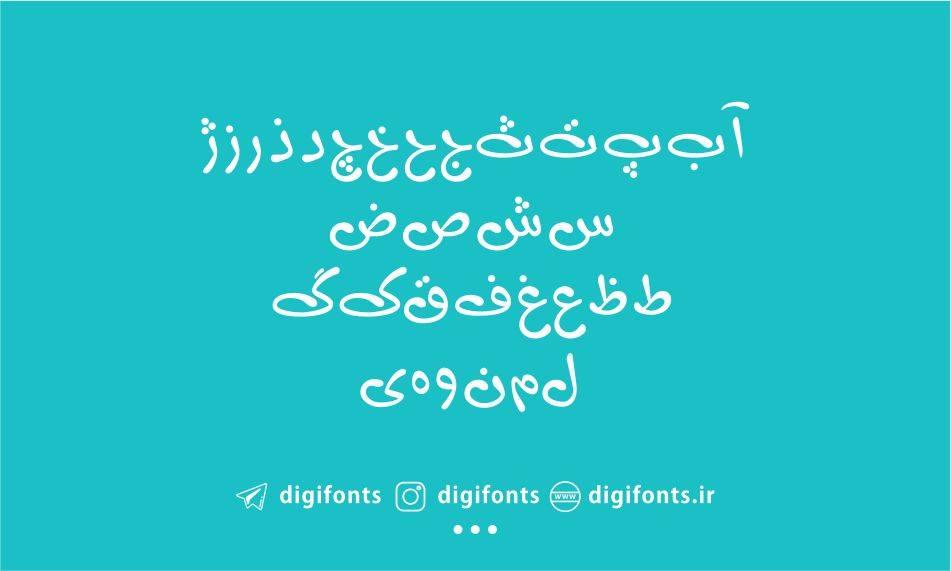 فونت فارسی علاالدین