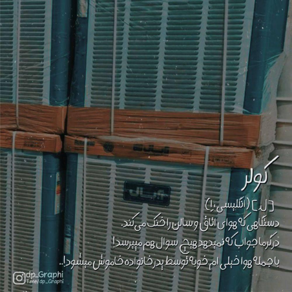 فونت فارسی دلبند